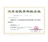 江苏省民营科技企业证书