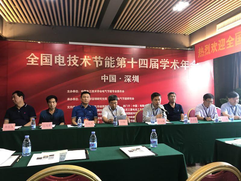 中科君芯参加全国电技术节能第十四届学术年会